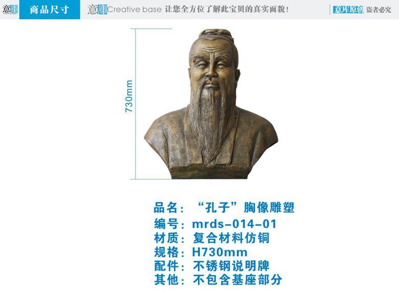 """校园文化""""孔子头像""""雕塑名人小品教育家雕塑像"""