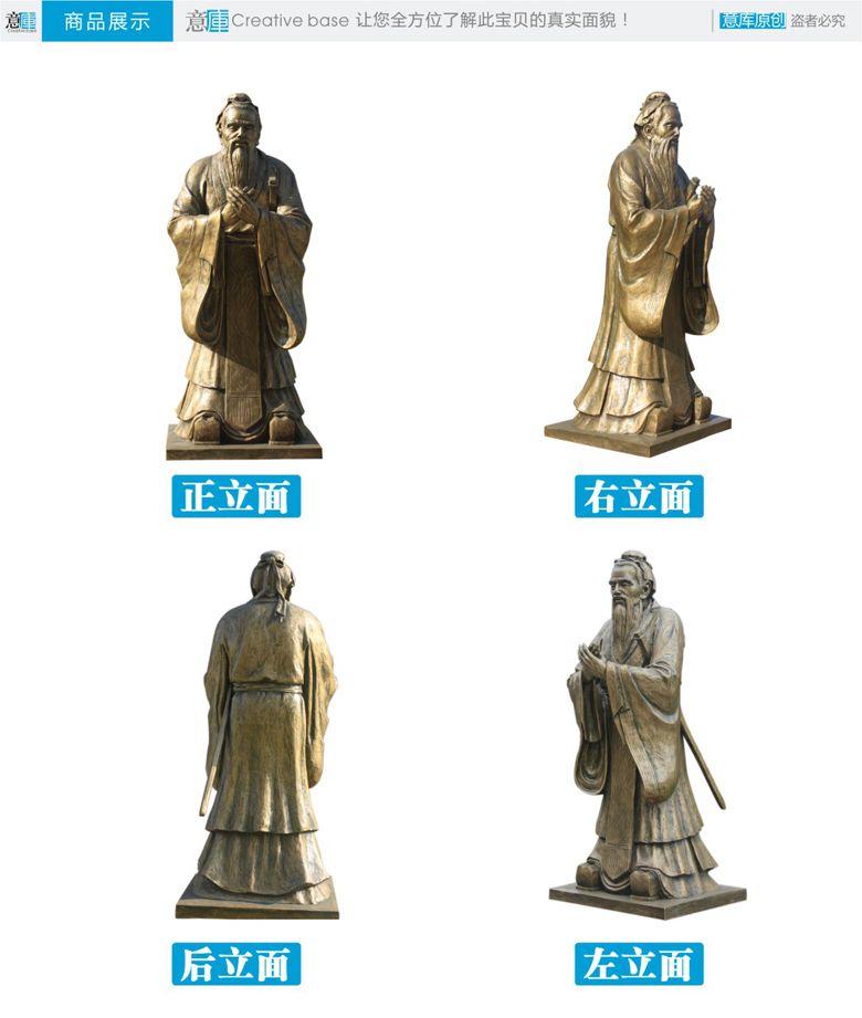 """""""孔子""""雕塑"""